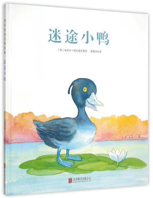 童立方出版公司 迷途小鸭