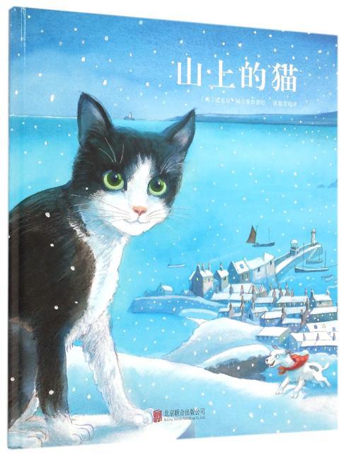 童立方出版公司 山上的猫
