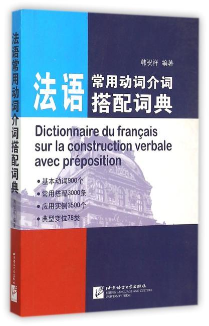 法语常用动词介词搭配词典