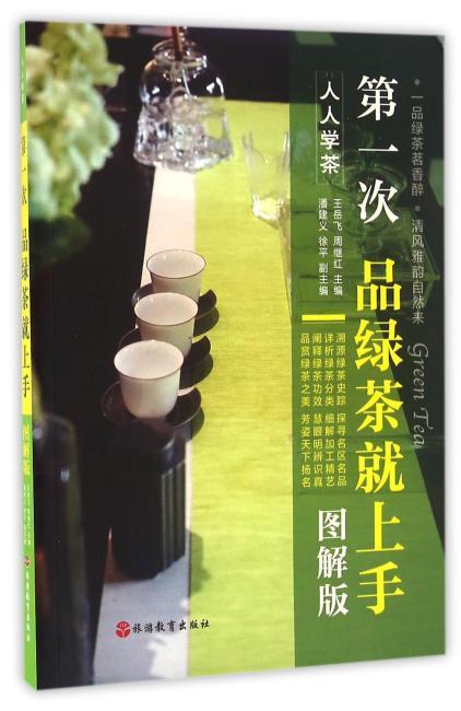 第一次品绿茶就上手(图解版)