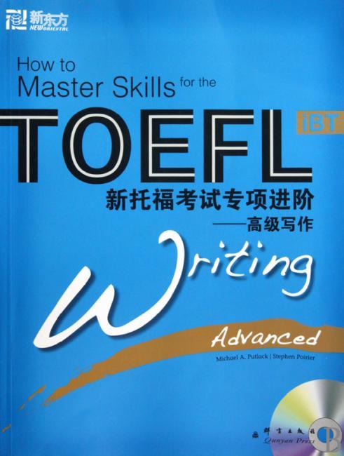 新东方 新托福考试专项进阶高级口语+高级听力+高级写作+高级阅读(附MP3光盘3张)