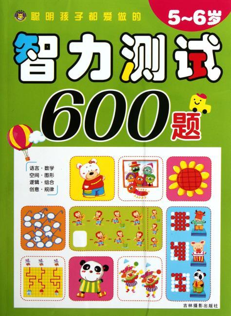 聪明孩子都爱做的智力测试600题(5-6岁)