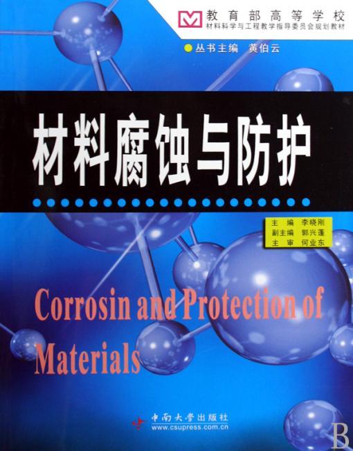 材料腐蚀与防护