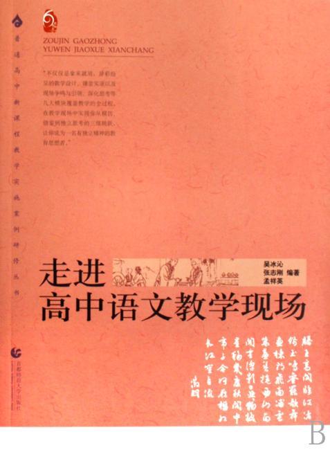 普通高中新课程教学实施案例研修丛书 走进高中语文教学现场