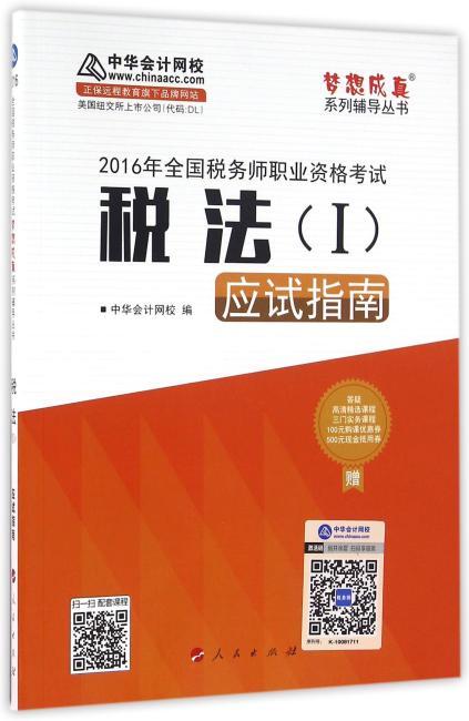 中华会计网校 梦想成真系列 2016年税务师辅导教材 应试指南 税法(一)