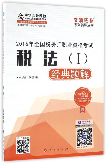 中华会计网校 梦想成真系列 2016年税务师辅导教材 经典题解 税法(一)