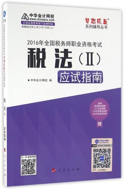 中华会计网校 梦想成真系列 2016年税务师辅导教材 应试指南 税法(二)