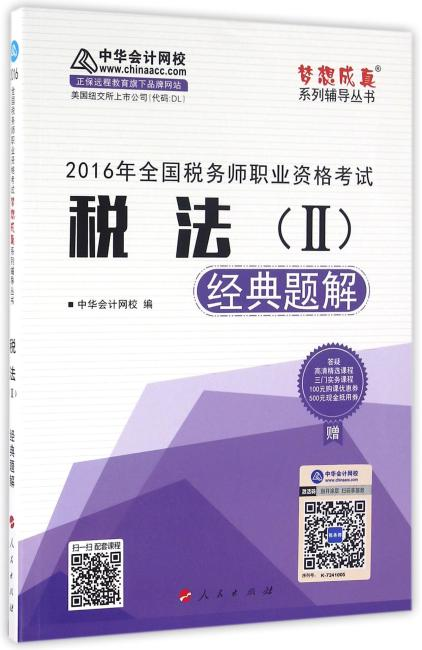 中华会计网校 梦想成真系列 2016年税务师辅导教材 经典题解 税法(二)
