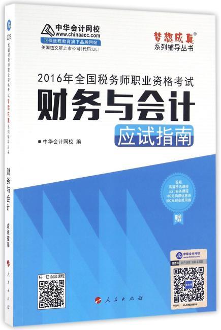 中华会计网校 梦想成真系列 2016年税务师辅导教材 应试指南 财务与会计