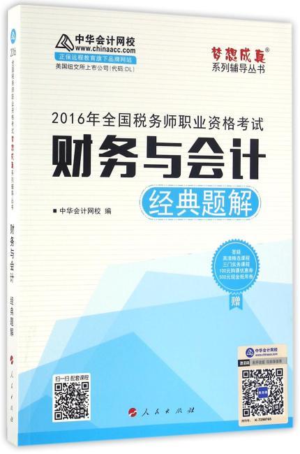 中华会计网校 梦想成真系列 2016年税务师辅导教材 经典题解 财务与会计