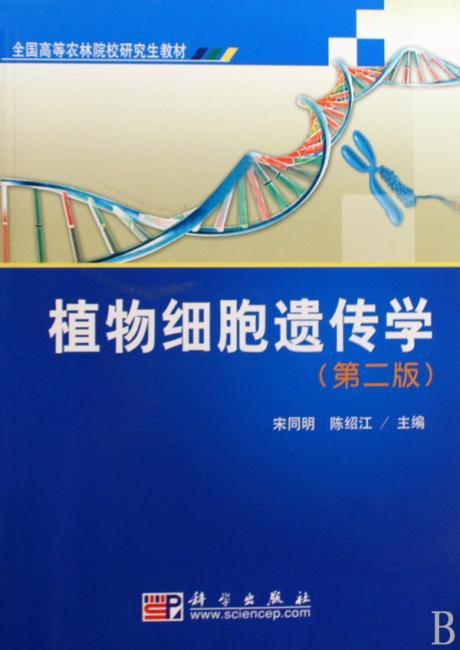 植物细胞遗传学(第二版)