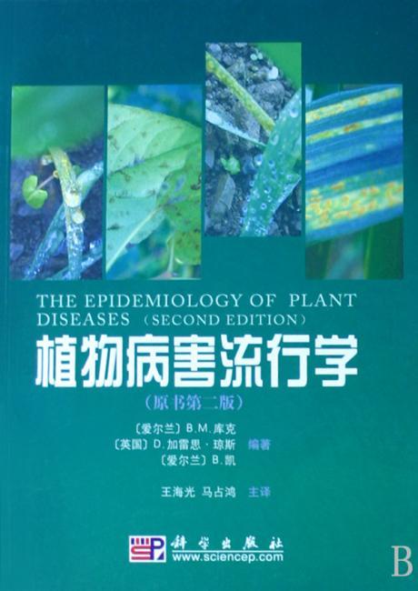 植物病害流行学