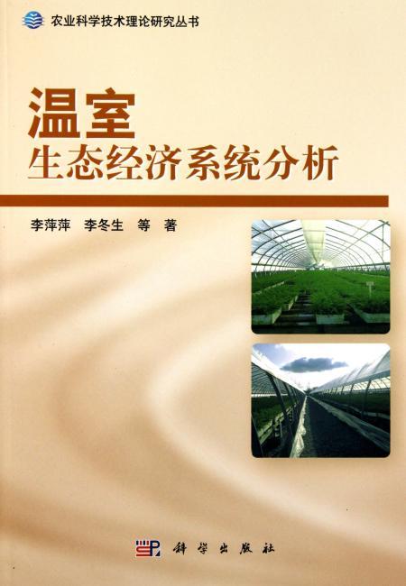 温室生态经济系统分析