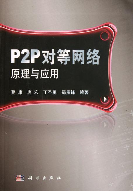 P2P对等网络原理与应用