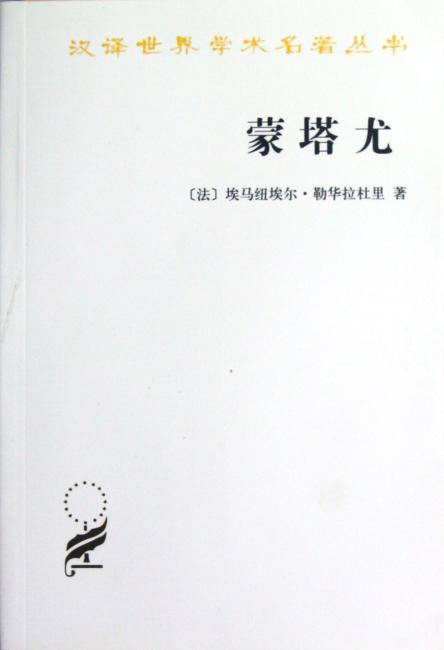 蒙塔尤(汉译名著本)