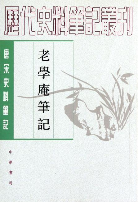 老学庵笔记(唐宋史料笔记丛刊)