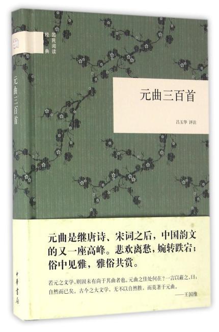 元曲三百首(国民阅读经典)