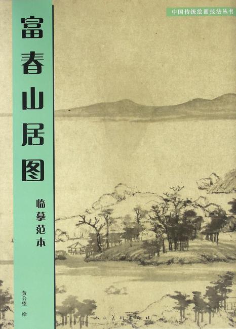 富春山居图:临摹范本