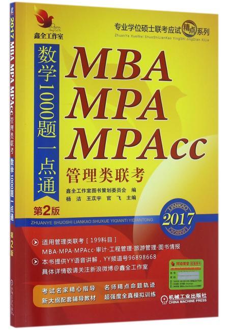 2017机工版精点教材MBA、MPA、MPAcc管理类联考数学1000题一点通 第2版(新版更加契合全新命题方向与思路。随书附送价值1580元的网络课堂超值赠卡,包含全科学习备考课程)