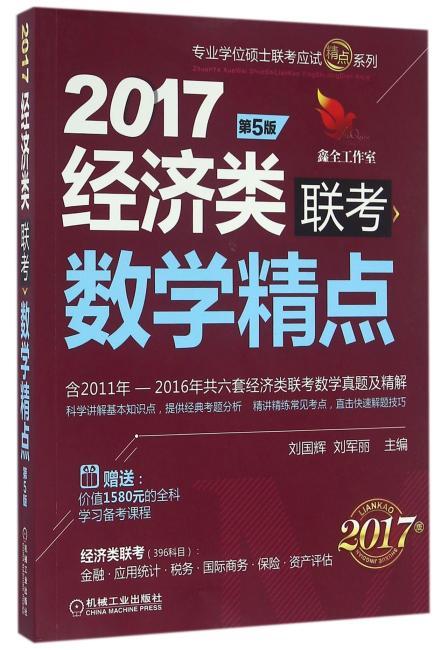 2017机工版精点教材 经济类联考数学精点 第5版(赠送价值1580元的全科学习备考课程)