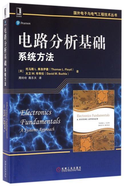 电路分析基础:系统方法
