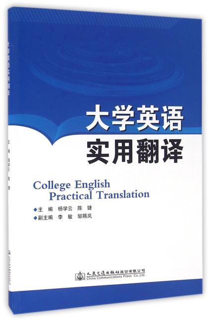 大学英语实用翻译
