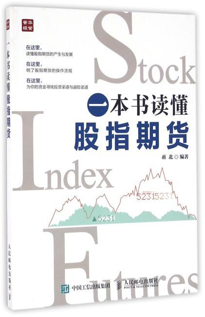 一本书读懂股指期货