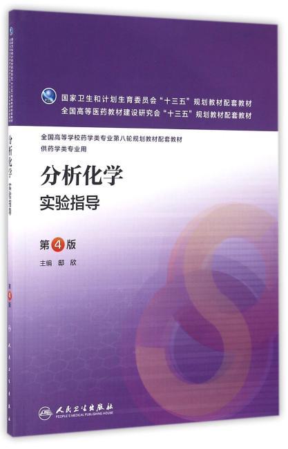 分析化学实验指导(第4版/本科药学配教)