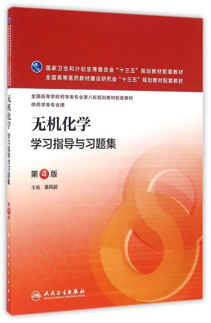 无机化学学习指导与习题集(第4版/本科药学配教)