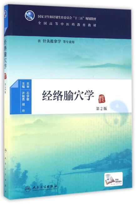 经络腧穴学(第2版/本科中医药类/配增值)