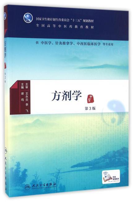 方剂学(第3版/本科中医药类/配增值)
