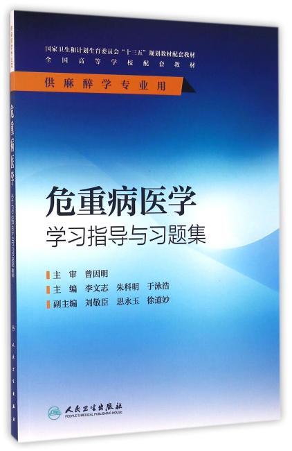 危重病医学学习指导与习题集(本科麻醉配教)