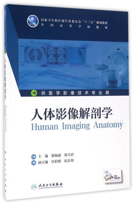 人体影像解剖学(本科影像技术/配增值)