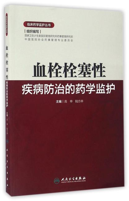 临床药学监护丛书·血栓栓塞性疾病防治的药学监护