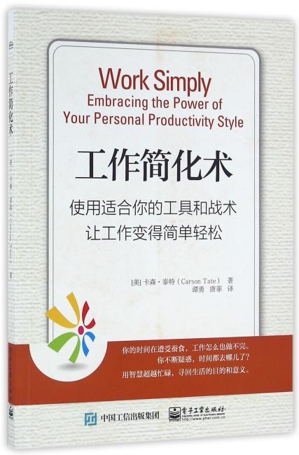工作简化术——使用适合你的工具和战术 让工作变得简单轻松
