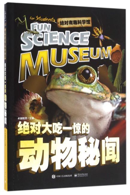 绝对有趣科学馆 绝对大吃一惊的动物秘闻(全彩)