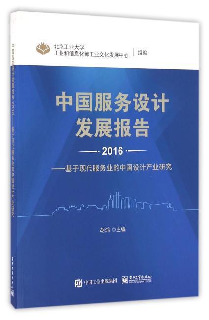 中国服务设计发展报告2016——基于现代服务业的中国设计产业研究