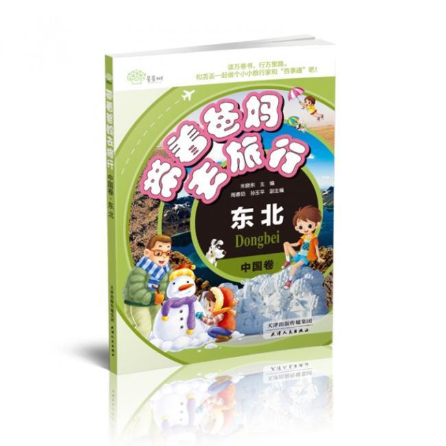 带着爸妈去旅行·中国卷东北