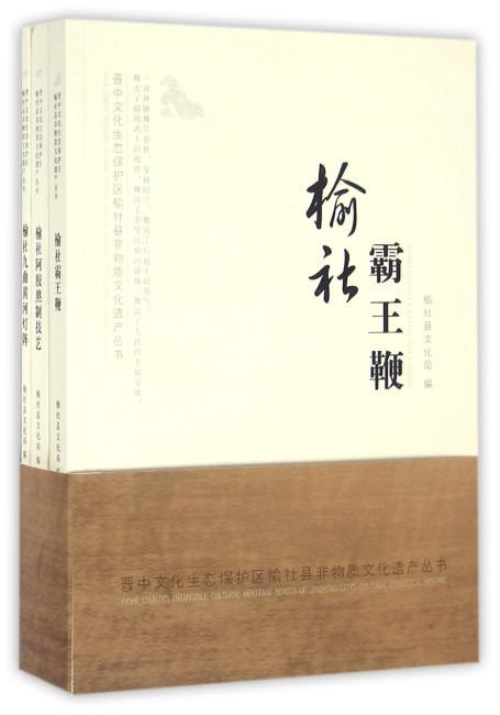 晋中文化生态保护区榆社县非物质文化遗产丛书