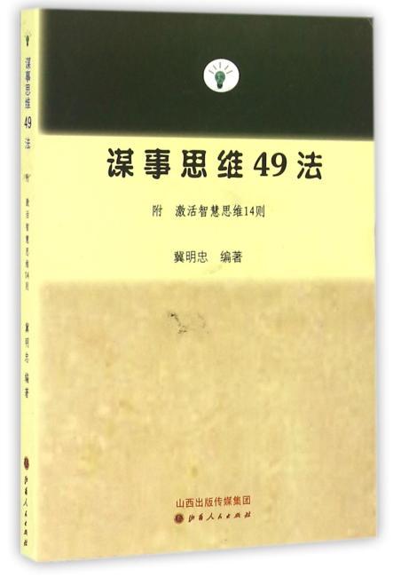 谋事思维49法(附激活思维智慧14则)