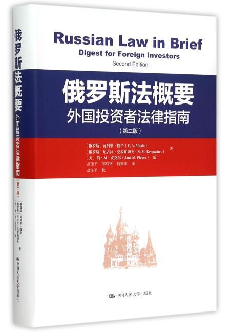 俄罗斯法概要外国投资者法律指南(第2版)