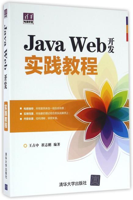 Java Web开发实践教程