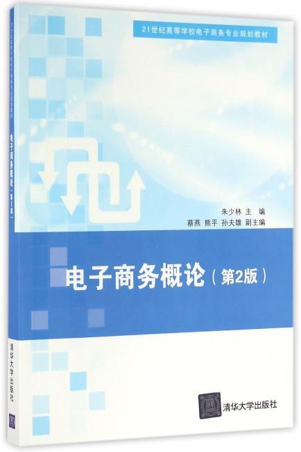 电子商务概论(第2版)