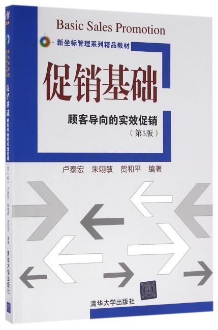 促销基础——顾客导向的实效促销(第五版)