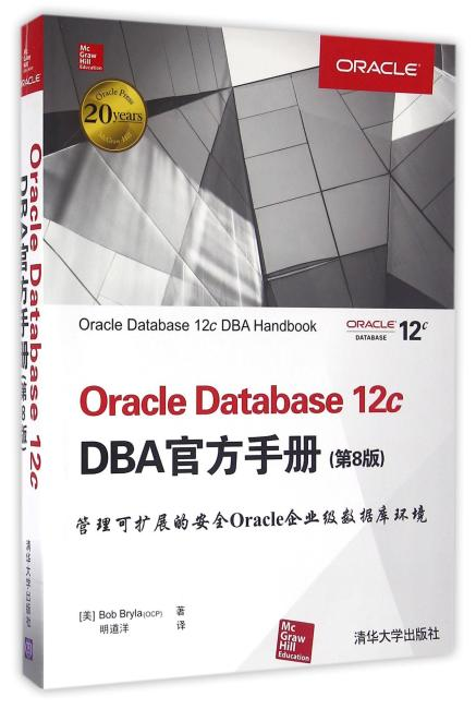 Oracle Database 12c DBA官方手册(第8版)