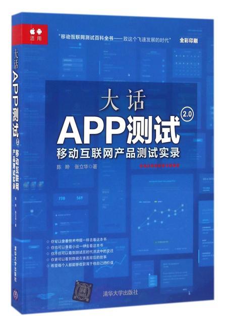 大话APP测试2.0——移动互联网产品测试实录