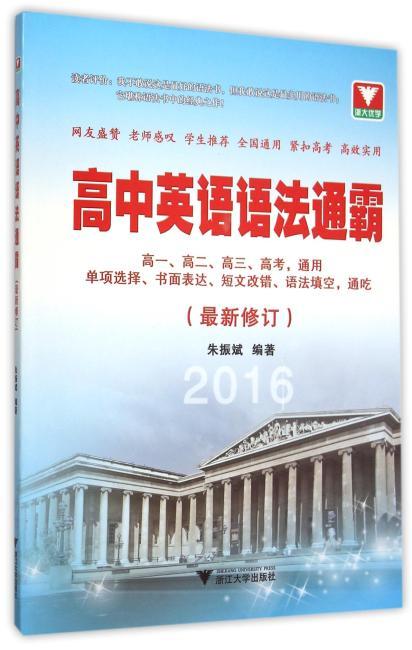 高中英语语法通霸(最新修订)2017版