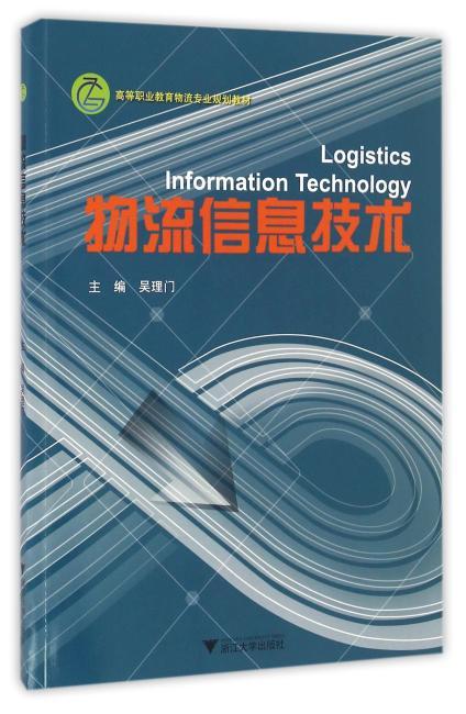 物流信息技术