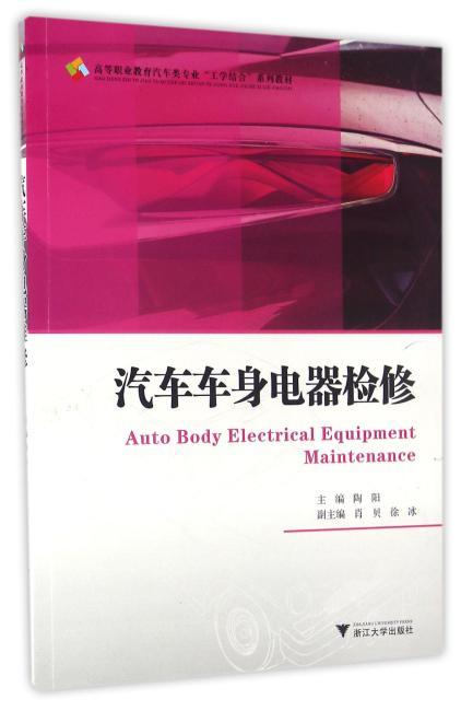 汽车车身电器检修 高职高专汽车类专业工学结合规划教材
