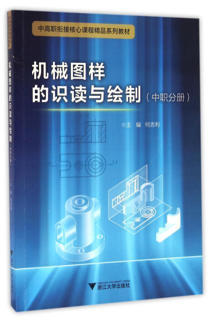 机械图样的识读与绘制(中职分册) 中高职衔接精品系列教材